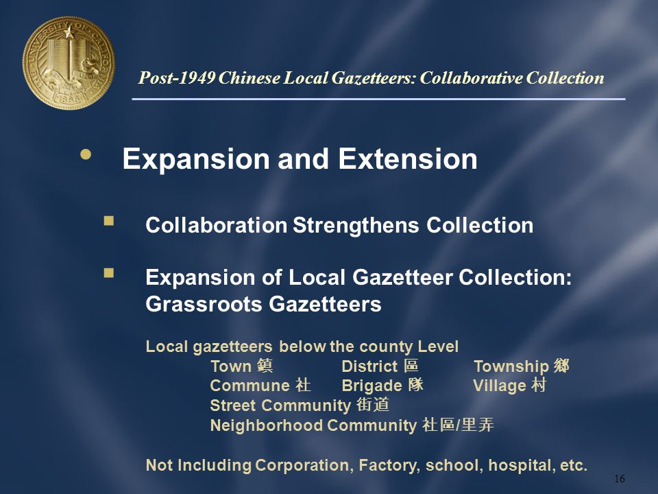 Expansion and Extension  Collaboration Strengthens Collection  Expansion of Local Gazetteer Collection: Grassroots Gazetteers Local gazetteers below