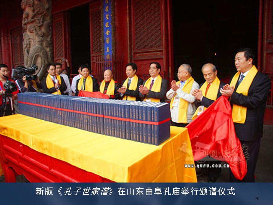 20 新版《孔子世家谱》在山东曲阜孔庙举行颁谱仪式