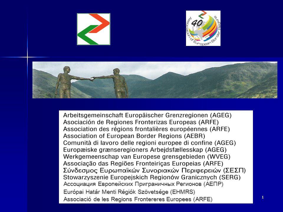 1 Ассоциация Европейских Приграничных Регионов (АЕПР) Ассоциация Европейских Приграничных Регионов (АЕПР) Európai Határ Menti Régiók Szövetsége (EHMRS