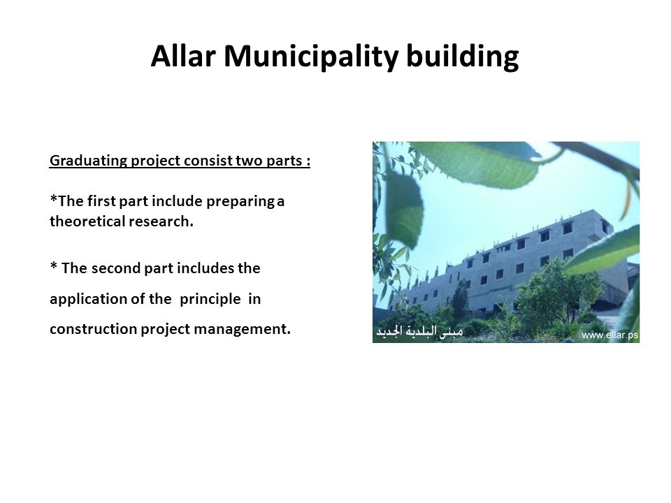 Allar Municipality building Graduating project consist two parts : *The first part include preparing a theoretical research. * The second part include