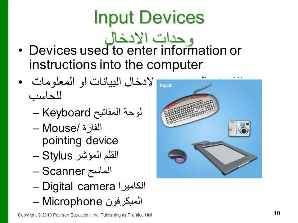 10 Input Devices وحدات الادخال Devices used to enter information or instructions into the computer هي الادوات التي تستخدم لادخال البيانات او المعلومات