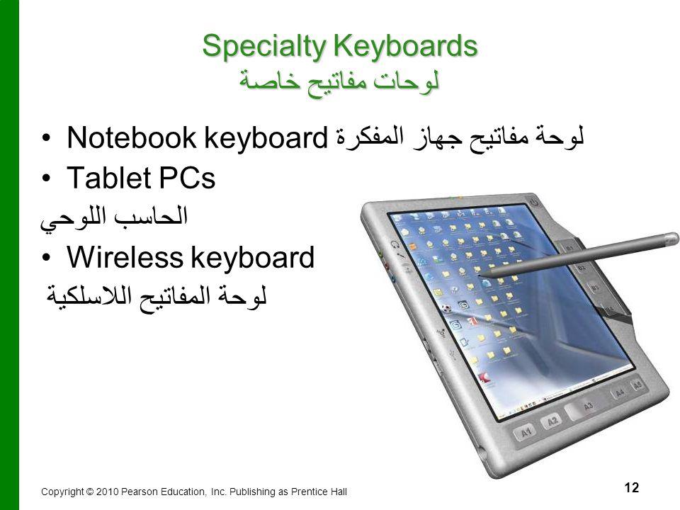 12 Specialty Keyboards لوحات مفاتيح خاصة Notebook keyboard لوحة مفاتيح جهاز المفكرة Tablet PCs الحاسب اللوحي Wireless keyboard لوحة المفاتيح اللاسلكية