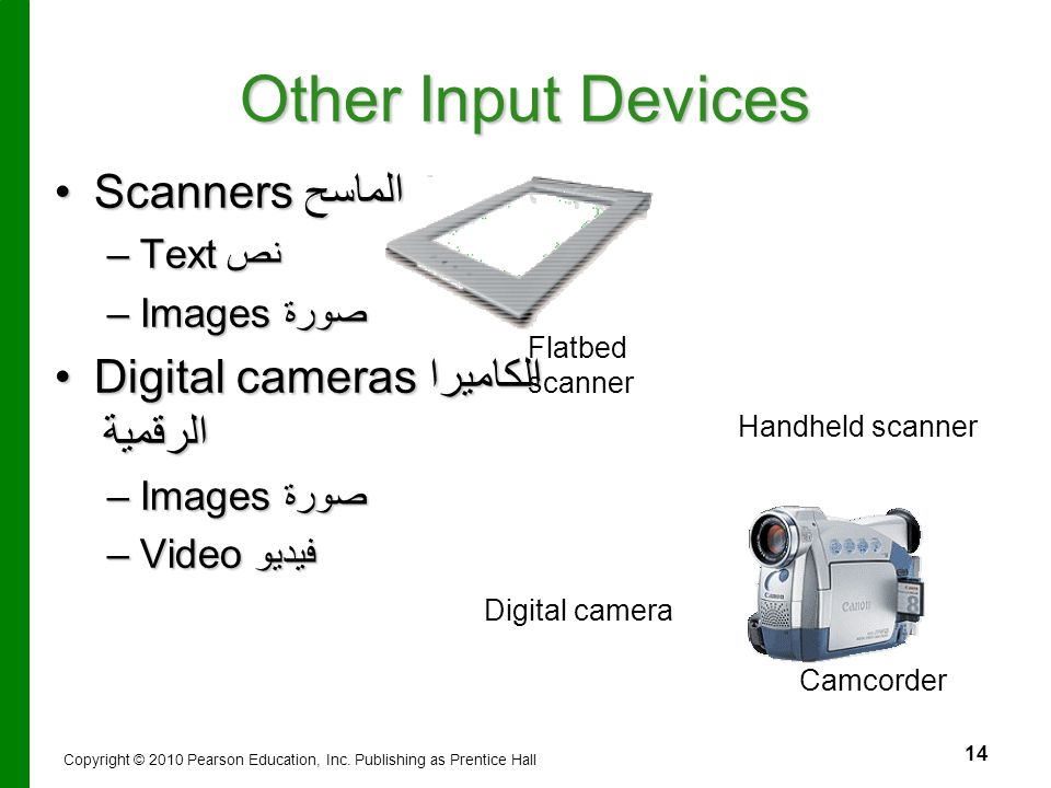 14 Other Input Devices Scanners الماسحScanners الماسح –Text نص –Images صورة Digital cameras الكاميرا الرقميةDigital cameras الكاميرا الرقمية –Images ص