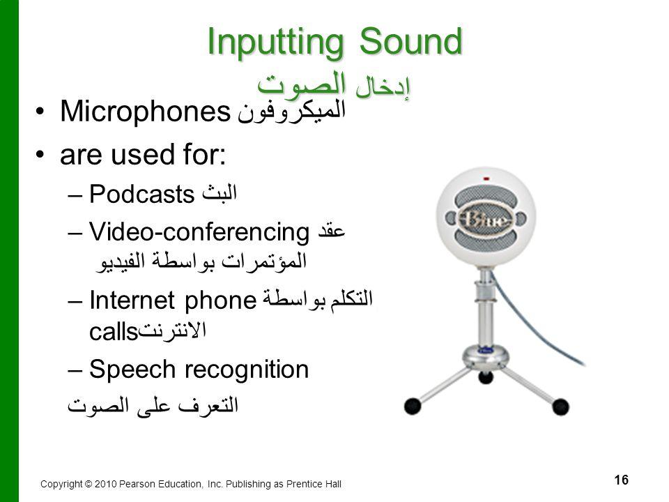 16 Inputting Sound إدخال الصوت Microphones الميكروفون are used for: – –Podcasts البث – –Video-conferencing عقد المؤتمرات بواسطة الفيديو – –Internet ph