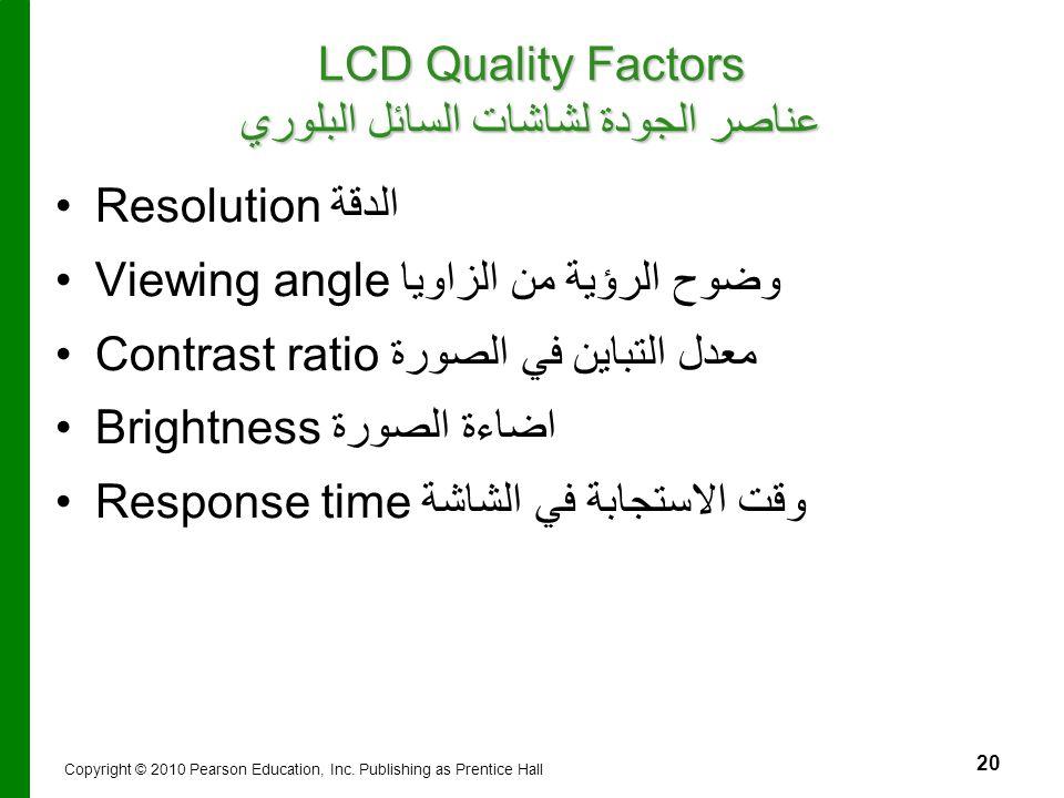 20 LCD Quality Factors عناصر الجودة لشاشات السائل البلوري Resolution الدقة Viewing angle وضوح الرؤية من الزاويا Contrast ratio معدل التباين في الصورة