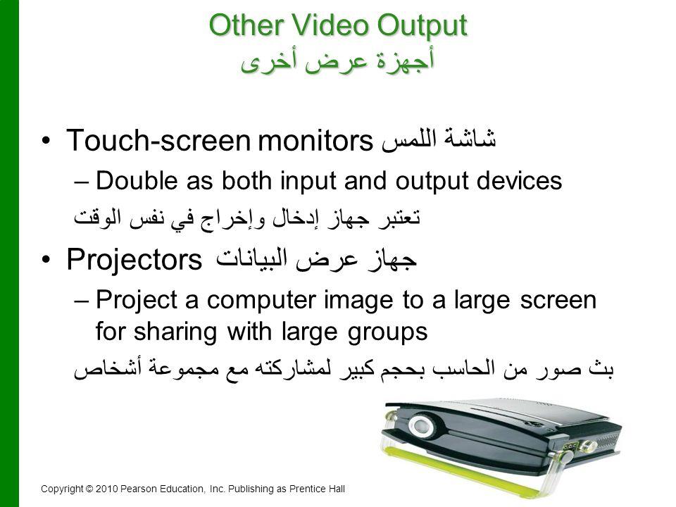 22 Other Video Output أجهزة عرض أخرى Touch-screen monitors شاشة اللمس – –Double as both input and output devices تعتبر جهاز إدخال وإخراج في نفس الوقت