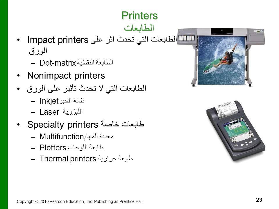 23 Printers الطابعات Impact printersالطابعات التي تحدث اثر على الورق – –Dot-matrixالطابعة النقطية Nonimpact printers الطابعات التي لا تحدث تأثير على ا