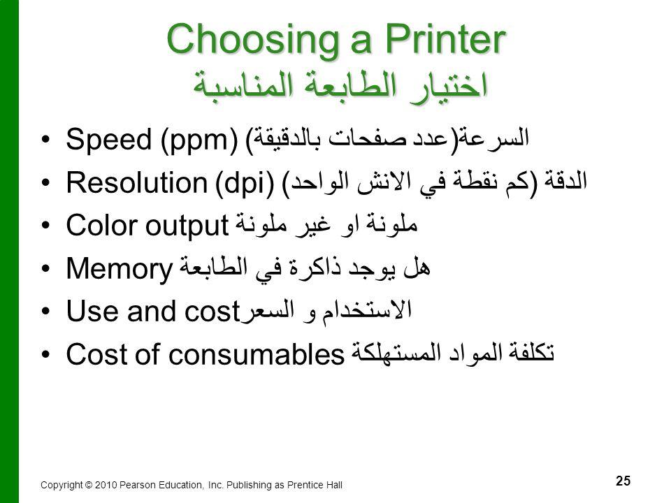 25 Choosing a Printer اختيار الطابعة المناسبة Speed (ppm) السرعة(عدد صفحات بالدقيقة) Resolution (dpi) الدقة (كم نقطة في الانش الواحد) Color output ملو