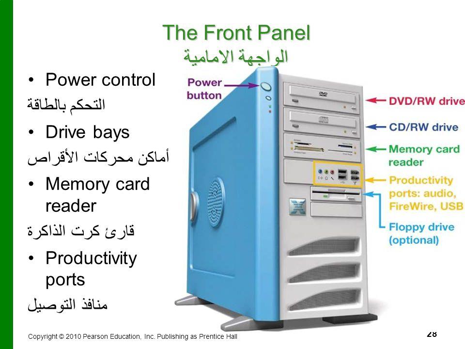 28 The Front Panel الواجهة الامامية Power control التحكم بالطاقة Drive bays أماكن محركات الأقراص Memory card reader قارئ كرت الذاكرة Productivity port
