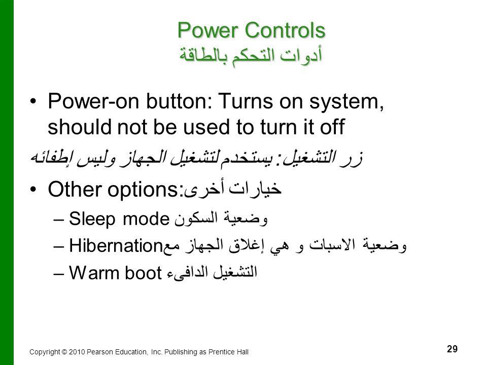 29 Power Controls أدوات التحكم بالطاقة Power-on button: Turns on system, should not be used to turn it off زر التشغيل : يستخدم لتشغيل الجهاز وليس إطفا