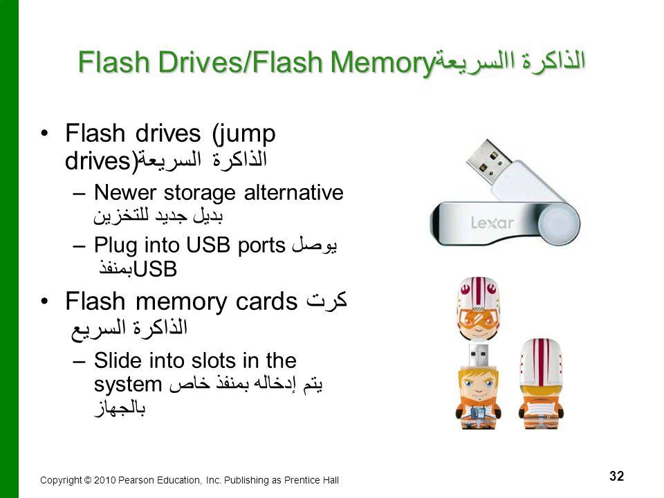 32 Flash Drives/Flash Memoryالذاكرة االسريعة Copyright © 2010 Pearson Education, Inc. Publishing as Prentice Hall Flash drives (jump drives)الذاكرة ال
