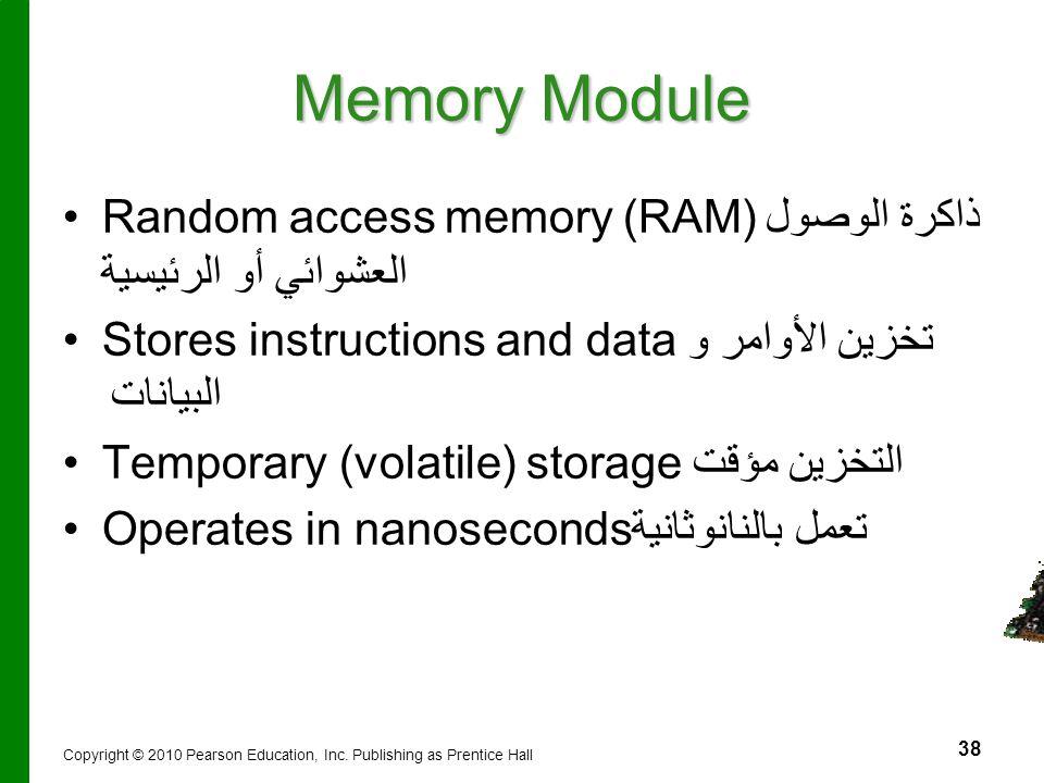 38 Memory Module Random access memory (RAM)ذاكرة الوصول العشوائي أو الرئيسية Stores instructions and dataتخزين الأوامر و البيانات Temporary (volatile)