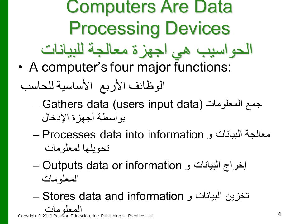 4 Computers Are Data Processing Devices الحواسيب هي اجهزة معالجة للبيانات A computer's four major functions: الوظائف الأربع الأساسية للحاسب – –Gathers