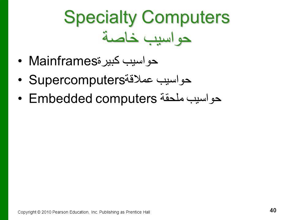 Specialty Computers حواسيب خاصة Mainframes حواسيب كبيرة Supercomputersحواسيب عملاقة Embedded computersحواسيب ملحقة Copyright © 2010 Pearson Education,