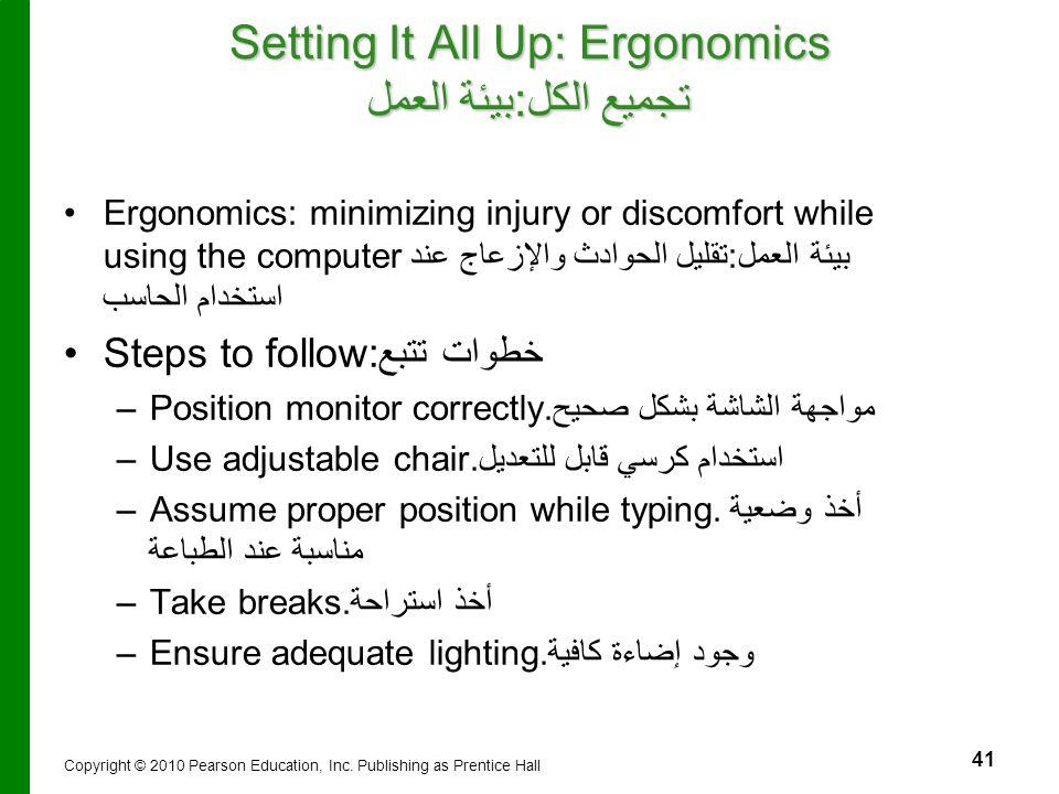 41 Setting It All Up: Ergonomics تجميع الكل:بيئة العمل Ergonomics: minimizing injury or discomfort while using the computerبيئة العمل:تقليل الحوادث وا