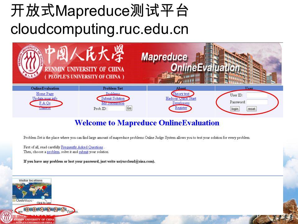 开放式 Mapreduce 测试平台 cloudcomputing.ruc.edu.cn