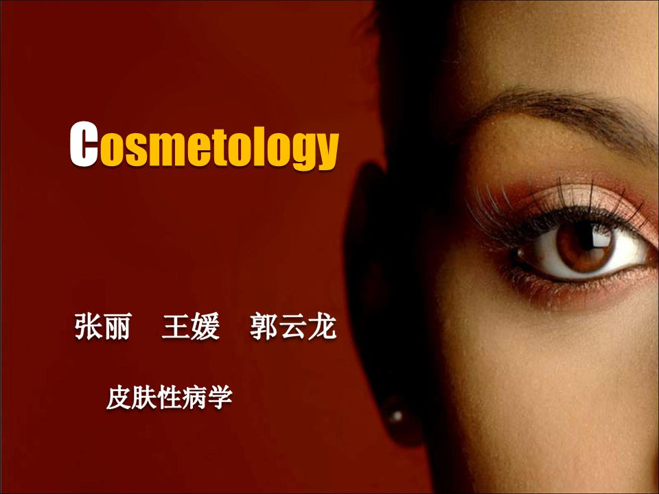 C osmetology