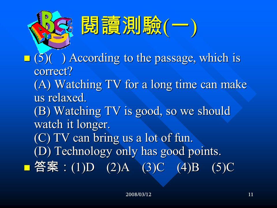 2008/03/1210 閱讀測驗 ( 一 ) (4)( ) In the last paragraph, the phrase strike a balance may mean ______.