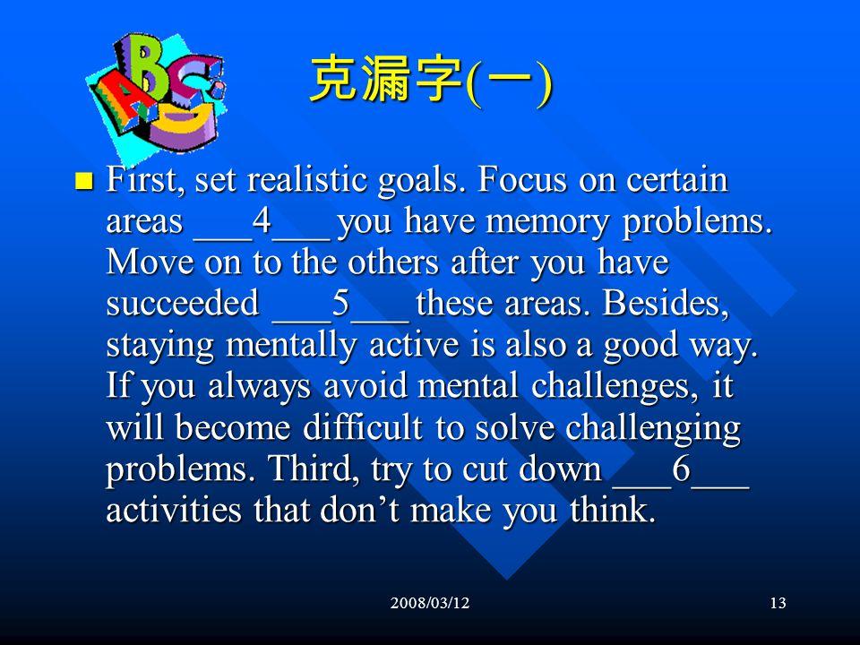 2008/03/1212 克漏字 ( 一 ) Habits have a great influence on our memory.