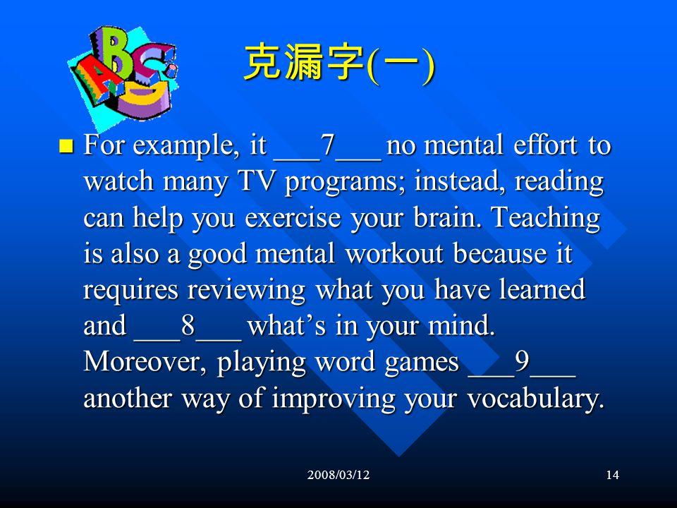 2008/03/1213 克漏字 ( 一 ) First, set realistic goals.