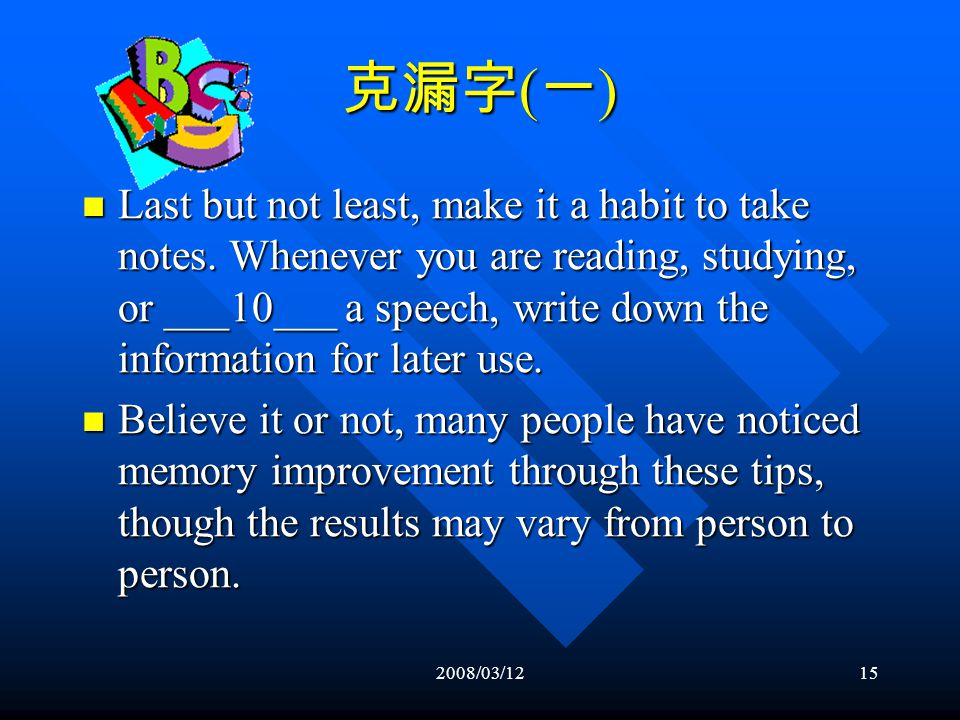 2008/03/1214 克漏字 ( 一 ) For example, it ___7___ no mental effort to watch many TV programs; instead, reading can help you exercise your brain.