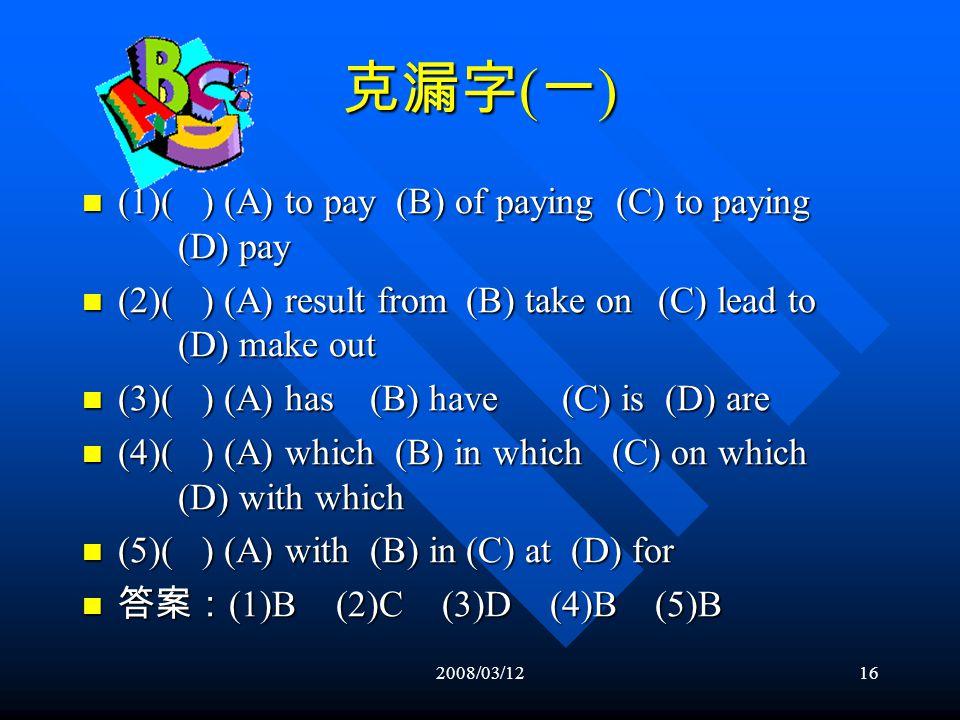 2008/03/1215 克漏字 ( 一 ) Last but not least, make it a habit to take notes.