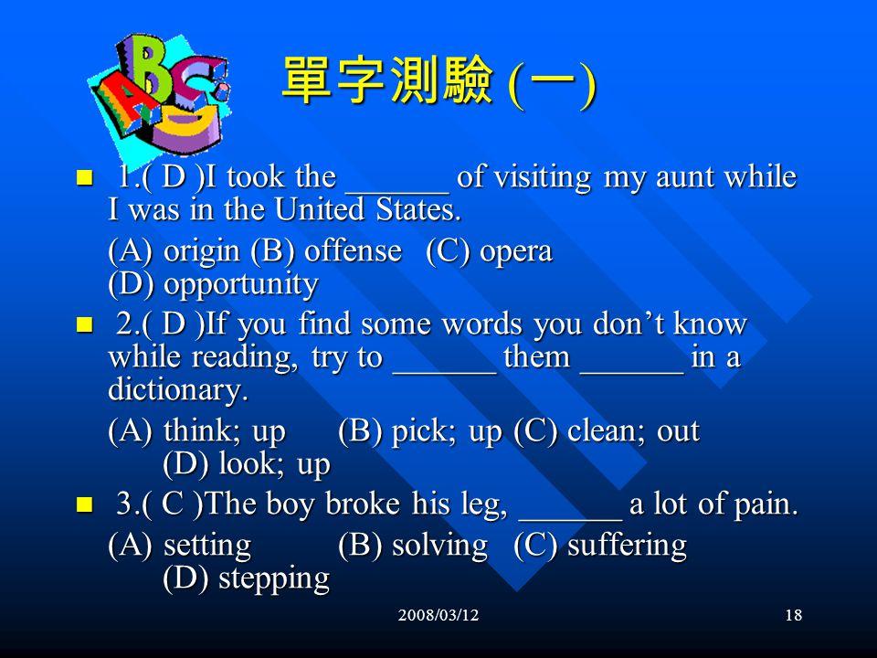 2008/03/1217 克漏字 ( 一 ) (6)( ) (A) with(B) to(C) on(D) off (6)( ) (A) with(B) to(C) on(D) off (7)( ) (A) takes(B) makes(C) does (D) uses (7)( ) (A) takes(B) makes(C) does (D) uses (8)( ) (A) express(B) expressed (C) expressing(D) to express (8)( ) (A) express(B) expressed (C) expressing(D) to express (9)( ) (A) is(B) are (C) was(D) were (9)( ) (A) is(B) are (C) was(D) were (10)( ) (A) listening(B) listening to (C) hearing(D) hearing from (10)( ) (A) listening(B) listening to (C) hearing(D) hearing from 答案: (6)C (7)A (8)C (9)A (10)B 答案: (6)C (7)A (8)C (9)A (10)B