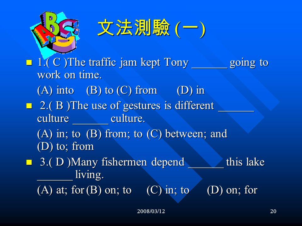2008/03/1219 單字測驗 ( 一 ) 4.( B )Kyle is a nerd and not interested in school and social ______.