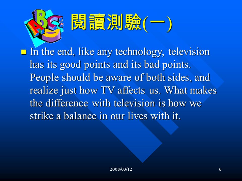 2008/03/125 閱讀測驗 ( 一 ) Watching too much television, though, is a bad thing.