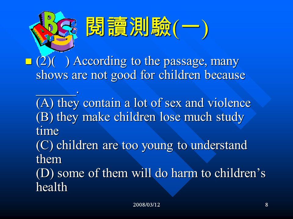 2008/03/127 閱讀測驗 ( 一 ) (1)( ) What may be the best title for the passage.