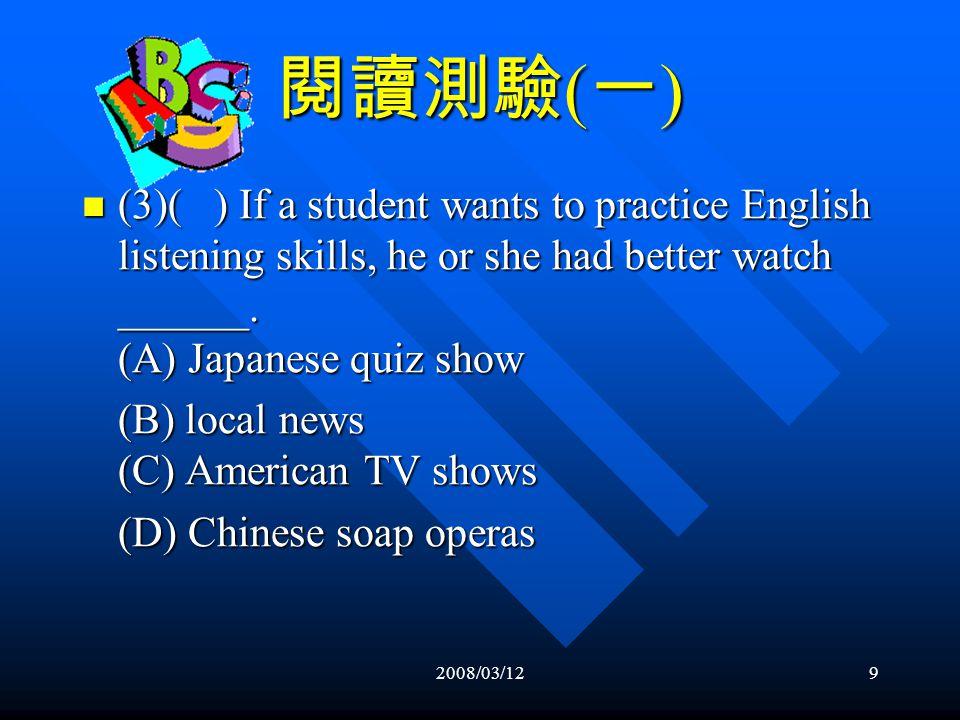 2008/03/128 閱讀測驗 ( 一 ) (2)( ) According to the passage, many shows are not good for children because ______.