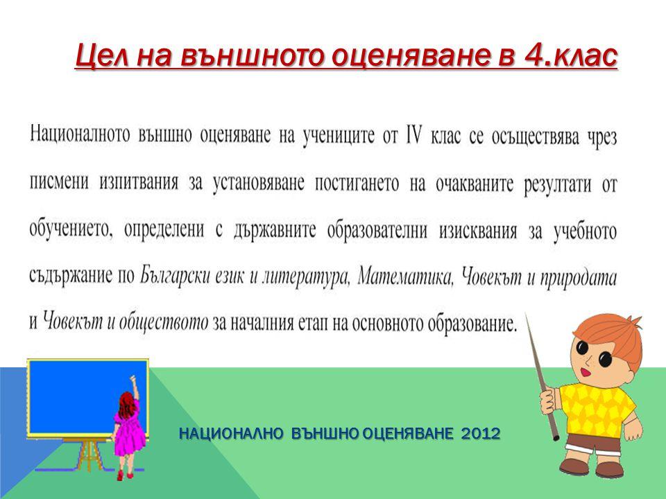 Цел на външното оценяване в 4.клас НАЦИОНАЛНО ВЪНШНО ОЦЕНЯВАНЕ 2012