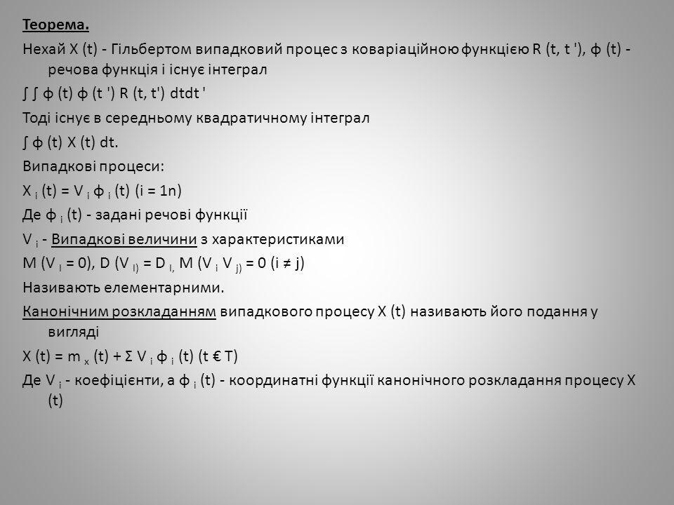 Теорема. Нехай X (t) - Гільбертом випадковий процес з коваріаційною функцією R (t, t '), φ (t) - речова функція і існує інтеграл ∫ ∫ φ (t) φ (t ') R (