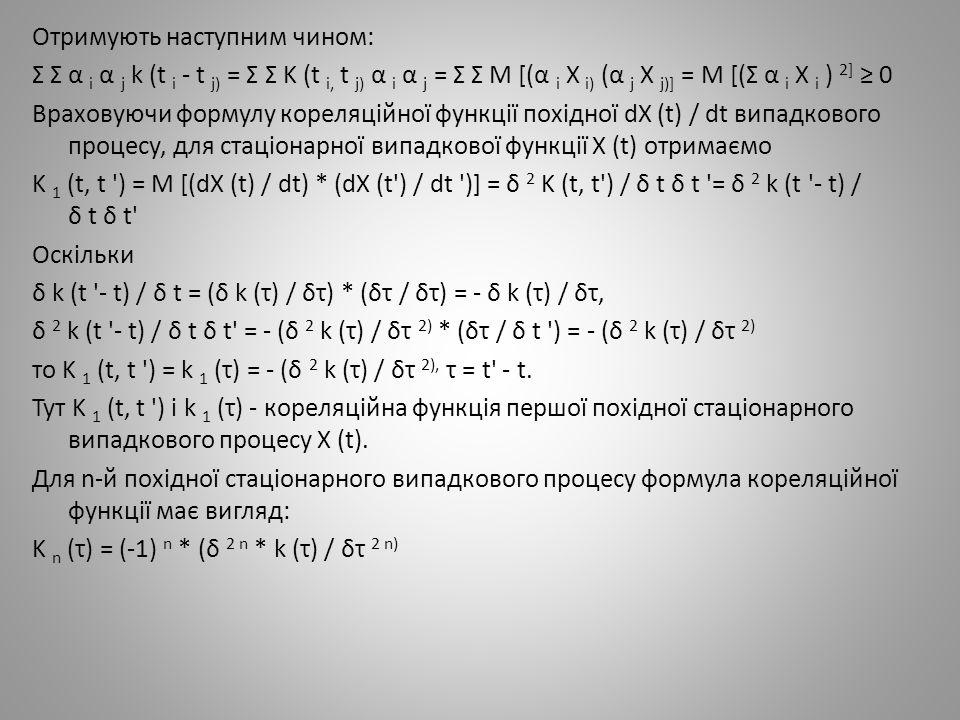 Отримують наступним чином: Σ Σ α i α j k (t i - t j) = Σ Σ K (t i, t j) α i α j = Σ Σ M [(α i X i) (α j X j)] = M [(Σ α i X i ) 2] ≥ 0 Враховуючи форм