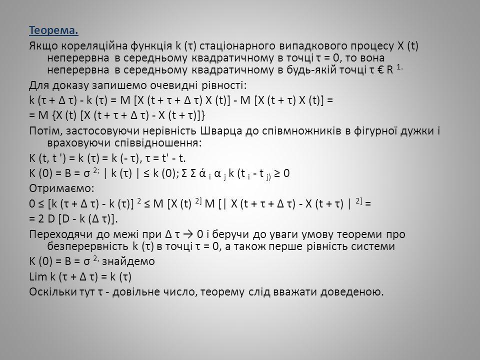 Теорема. Якщо кореляційна функція k (τ) стаціонарного випадкового процесу X (t) неперервна в середньому квадратичному в точці τ = 0, то вона неперервн