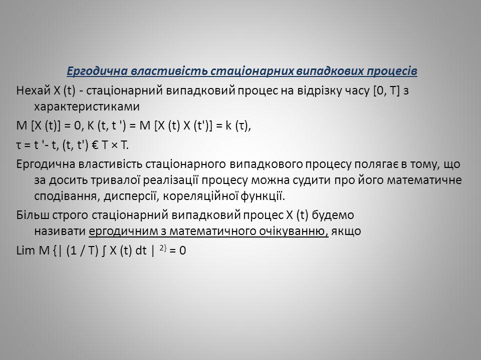 Ергодична властивість стаціонарних випадкових процесів Нехай Х (t) - стаціонарний випадковий процес на відрізку часу [0, T] з характеристиками M [X (t