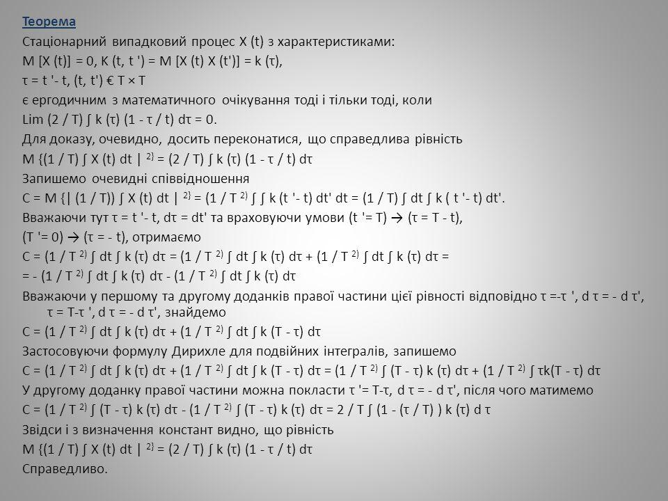 Теорема Стаціонарний випадковий процес Х (t) з характеристиками: M [X (t)] = 0, K (t, t ') = M [X (t) X (t')] = k (τ), τ = t '- t, (t, t') € T × T є е