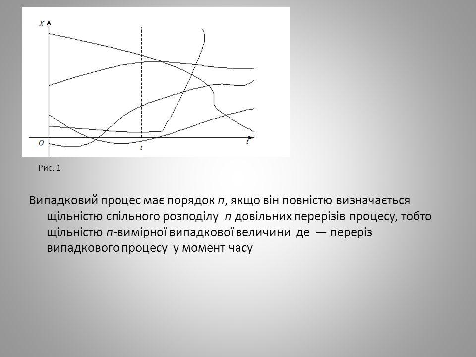 Розрізняють чотири типи випадкових процесів.1).