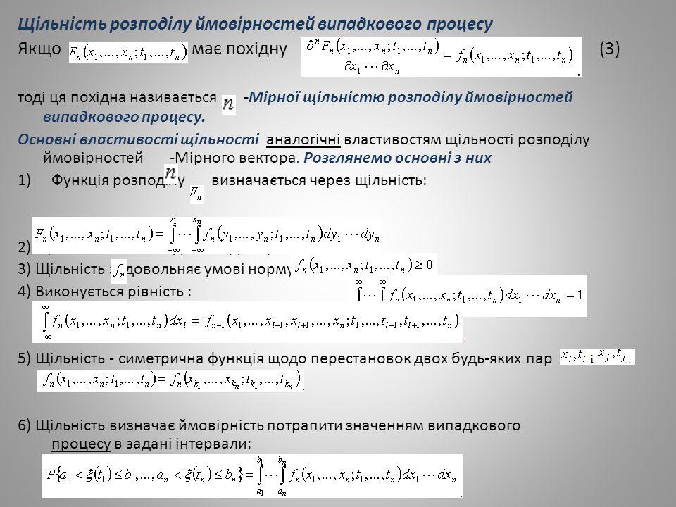 Таким чином, для процесу, стаціонарного в широкому сенсі, математичне очікування і дисперсія не залежать від часу, а K (t, t ) являє собою функцію вида: K (t, t ) = k (τ) = k (- τ), τ = t - t.