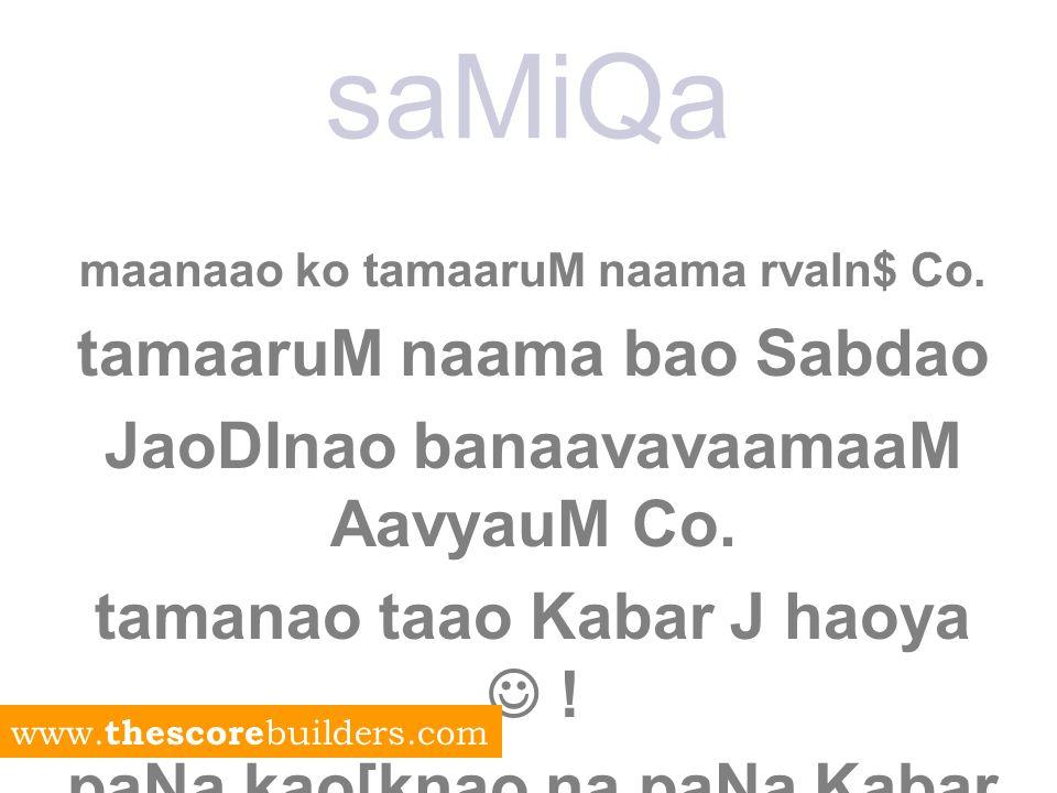 saMiQa bao saada inayamaao 1.[ Aqavaa { + Anya svar = ya\\ + Anya svar da.ta.