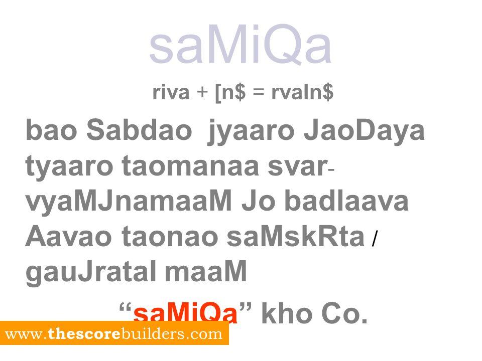 saMiQa bao saada inayamaao 1.[ Aqavaa { + Anya svar = ya\\ + Anya svar 2.