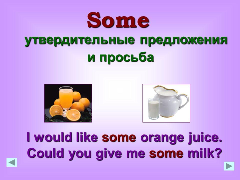 утвердительные предложения и просьба утвердительные предложения и просьба Some I would like some orange juice.