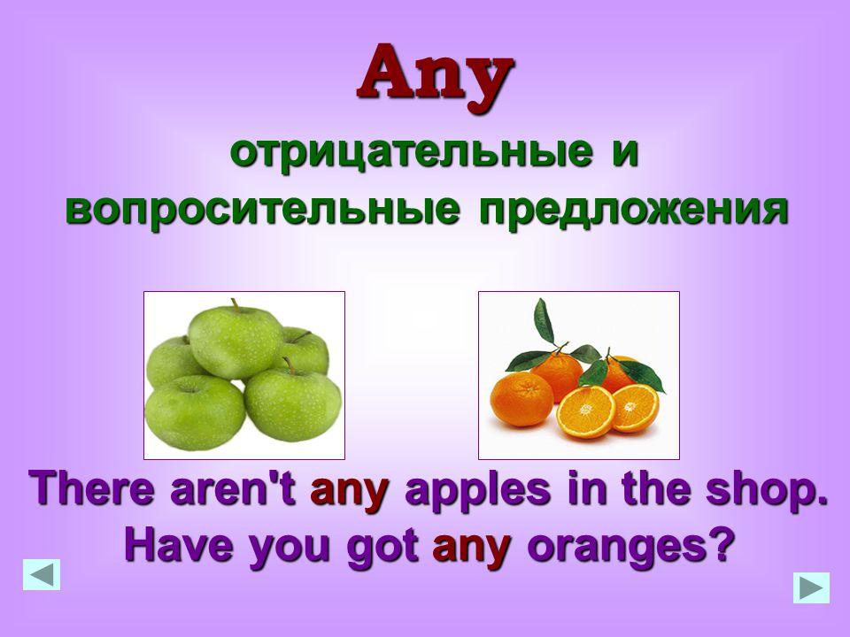 отрицательные и вопросительные предложения отрицательные и вопросительные предложения Any There aren t any apples in the shop.