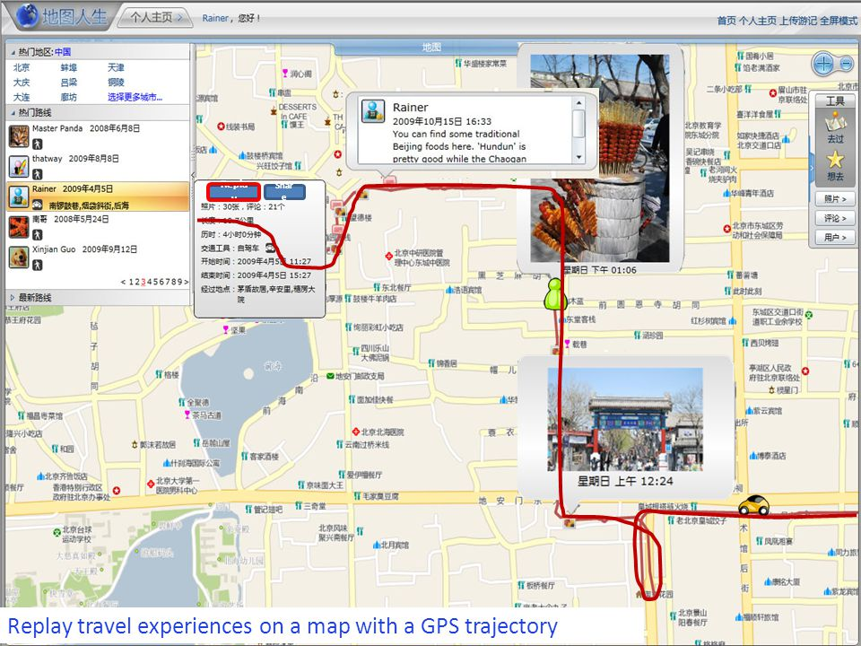15 Repla y Shar e Replay travel experiences on a map with a GPS trajectory