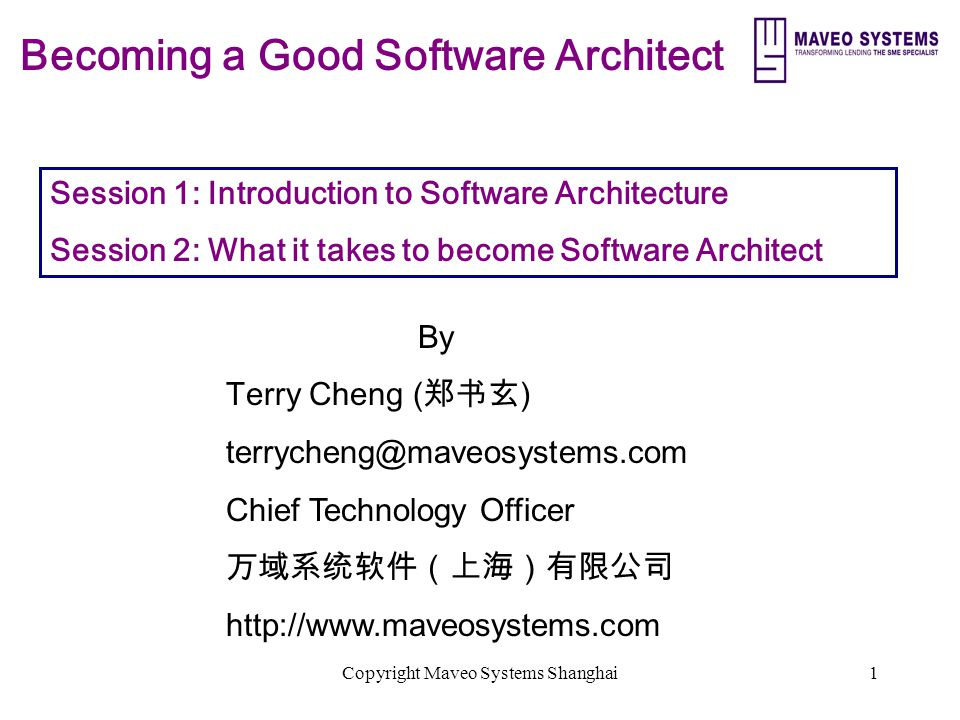 Copyright Maveo Systems Shanghai12 Example of Software Architecture Tech View