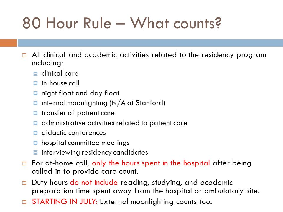 80 Hour Rule – What counts?  All clinical and academic activities related to the residency program including:  clinical care  in-house call  night