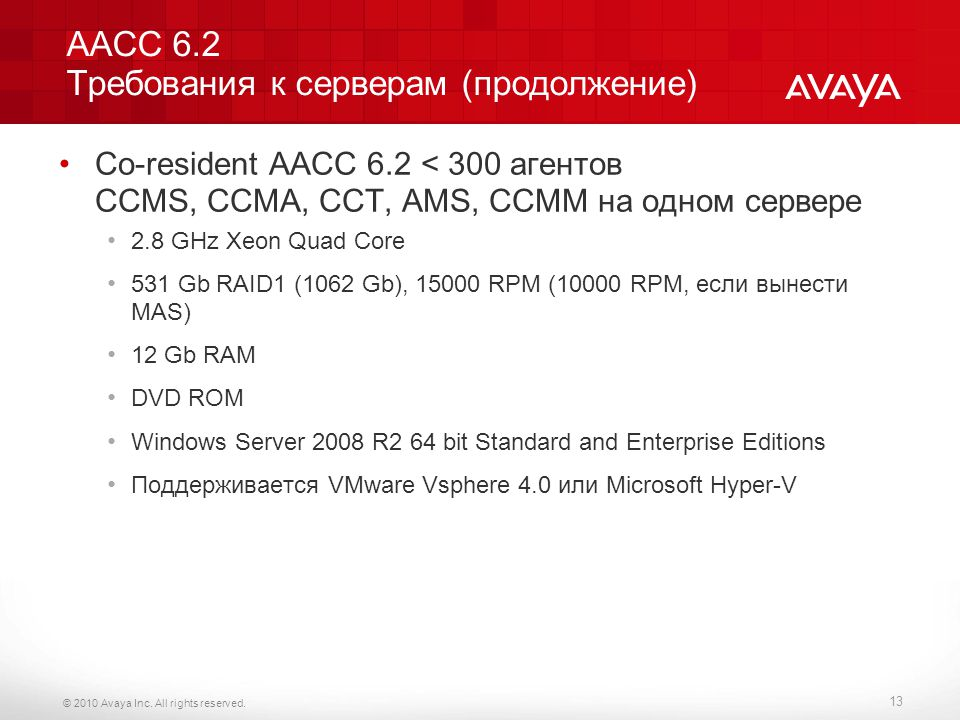© 2010 Avaya Inc.All rights reserved. AACC Server Footprint Guidelines (CM configurations, excl.