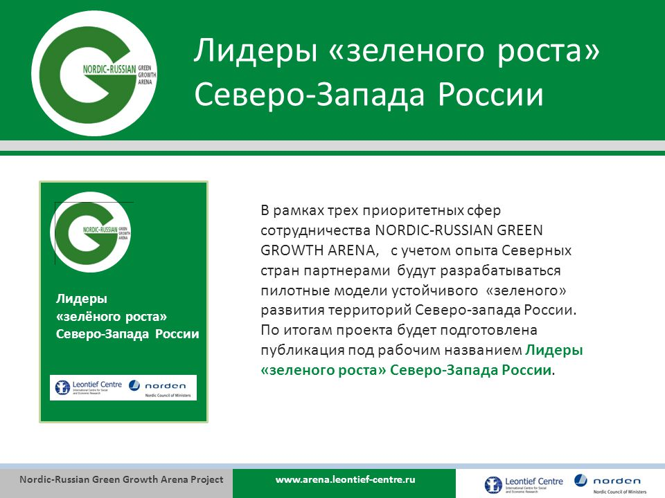 Nordic-Russian Green Growth Arena Projectwww.arena.leontief-centre.ru Лидеры «зеленого роста» Северо-Запада России Лидеры «зелёного роста» Северо-Запа