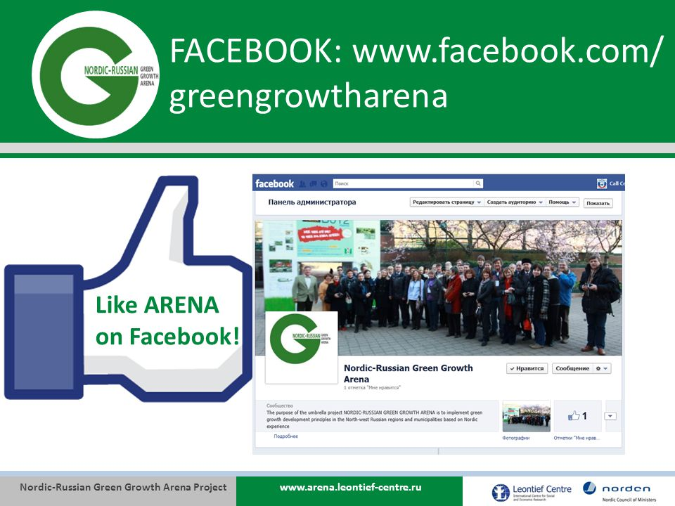 Nordic-Russian Green Growth Arena Projectwww.arena.leontief-centre.ru FACEBOOK: www.facebook.com/ greengrowtharena Like ARENA on Facebook!