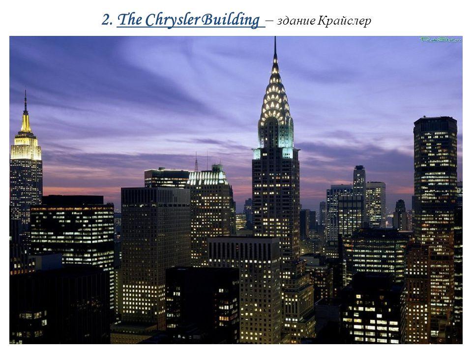 2. The Chrysler Building – здание Крайслер